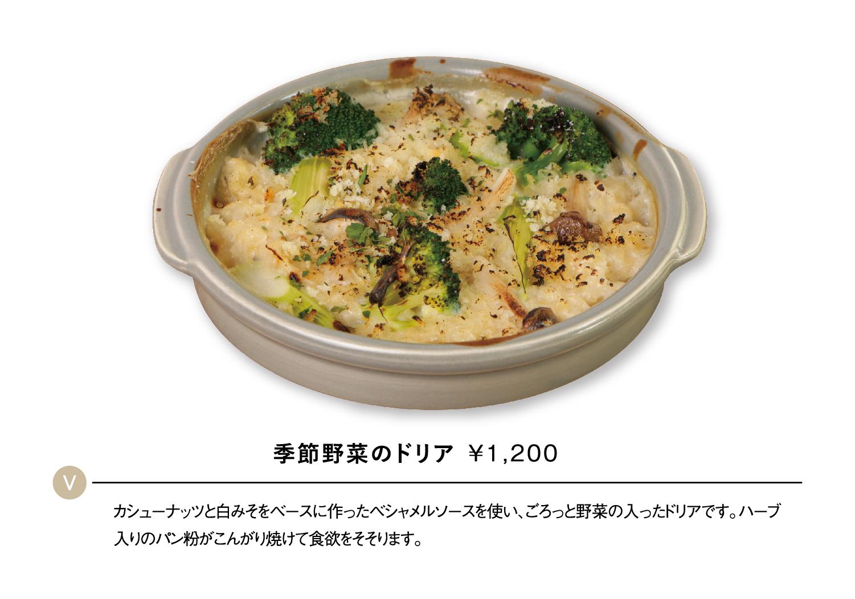 季節野菜のドリア