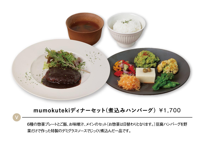 mumokutekiディナーセット(煮込みハンバーグ)