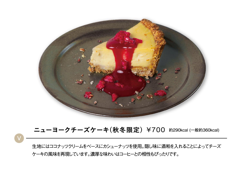 ニューヨークチーズケーキ(秋冬限定)