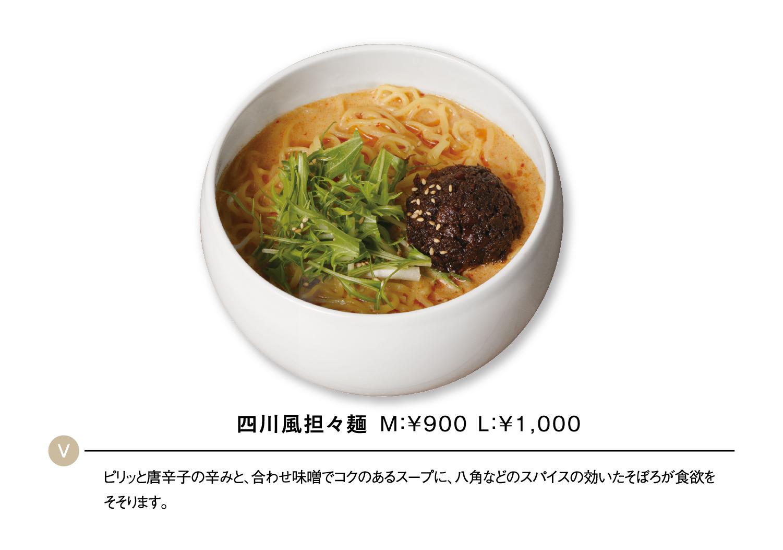 四川風担々麺