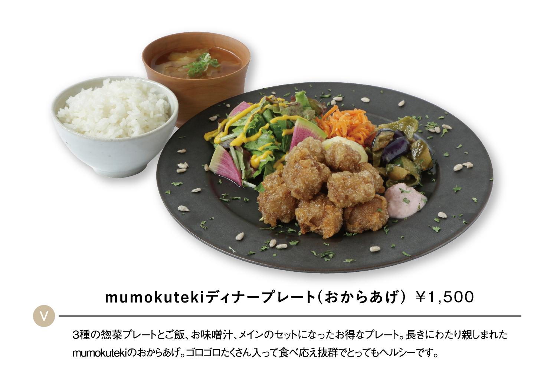 mumokutekiディナープレート(おからあげ)
