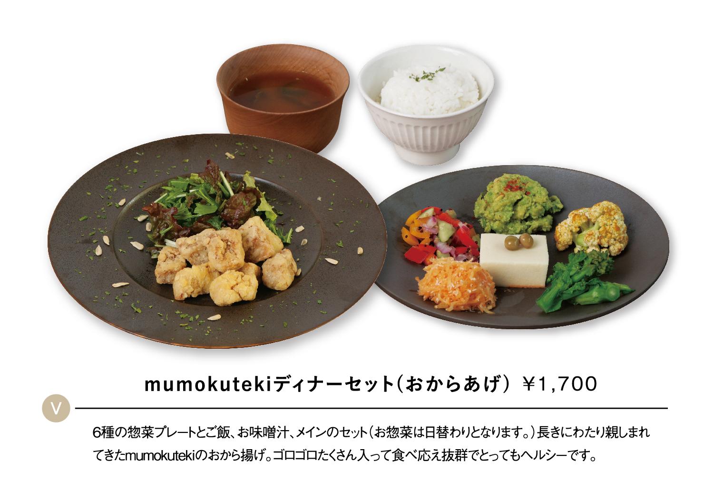 mumokutekiディナーセット(おからあげ)