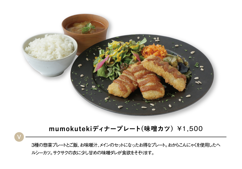 mumokutekiディナープレート(味噌カツ)