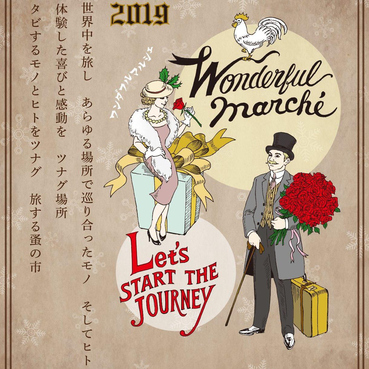 12月のmumokuteki マルシェは、伊勢丹「ワンダフルマルシェ」に出張します!