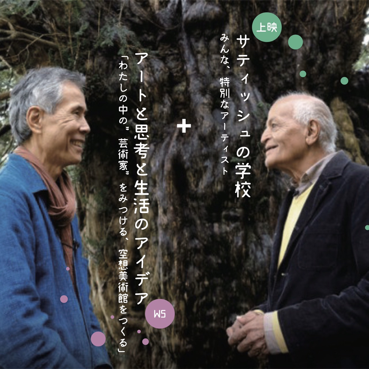 "mumokuteki cinema vol.9 🎬『サティシュの学校 みんな、特別なアーティスト』 上映+アートと思考と生活のアイデア「わたしの中の""芸術家""をみつける、空想美術館をつくる」ワークショップ"