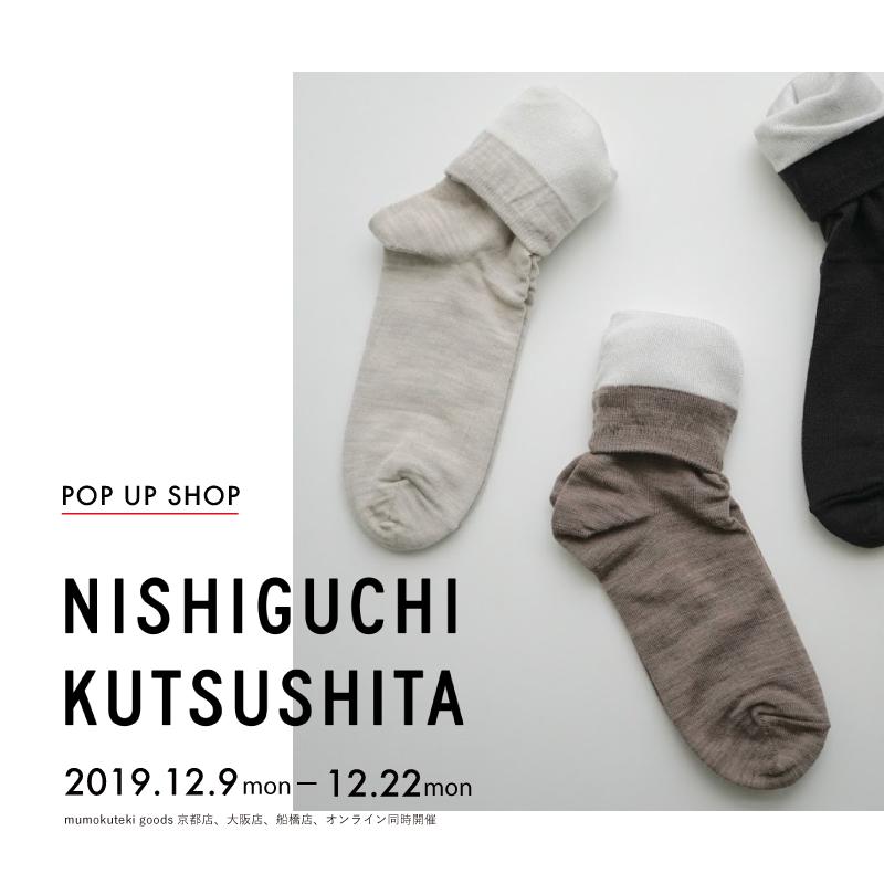 """""""NISHIGUCHI KUTSUSHITA"""" POP UP SHOP"""