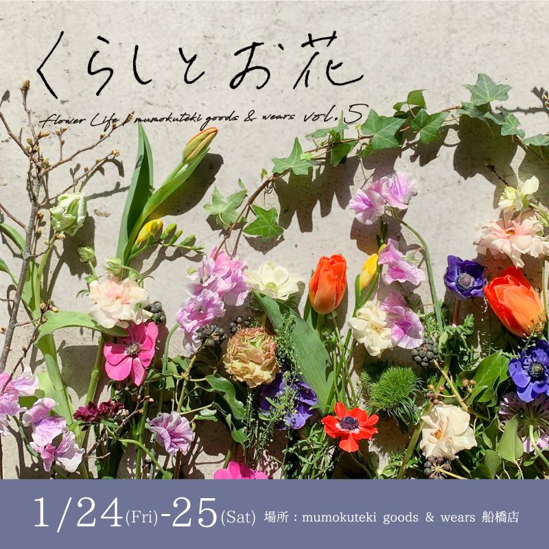くらしとお花 vol.5