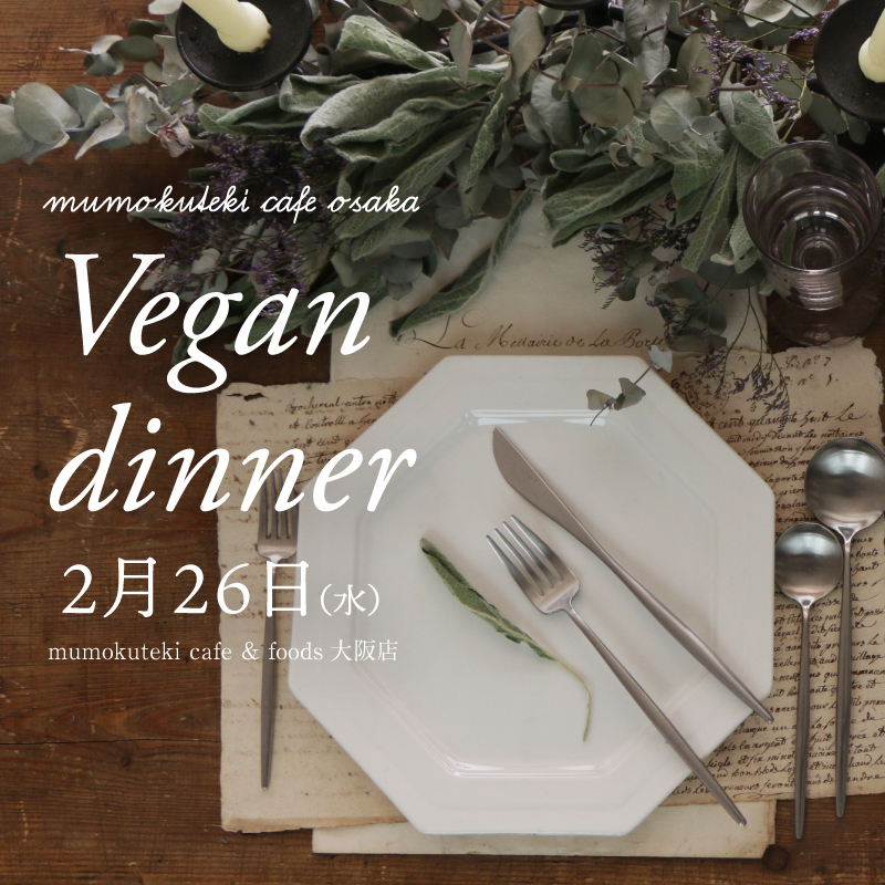 mumokuteki cafe osaka vegan dinner