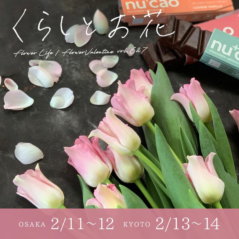 くらしとお花 vol.6&7