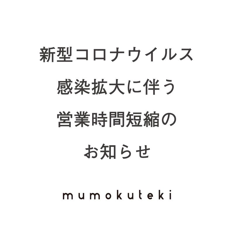 mumokuteki 京都店 新型コロナウイルス感染拡大に伴う営業時間短縮のお知らせ