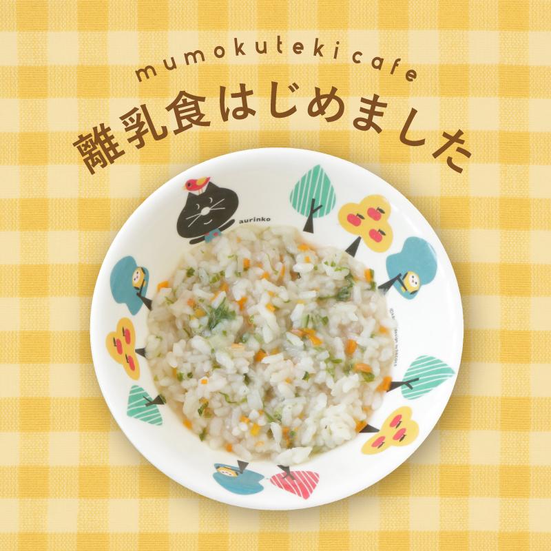 mumokuteki cafe 離乳食