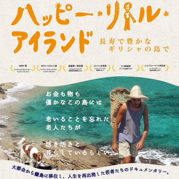 "mumokuteki〈online〉cinema-""いきるをつくる""連続上映会「ハッピー・リトル・アイランド – 長寿で豊かなギリシャの島で」"