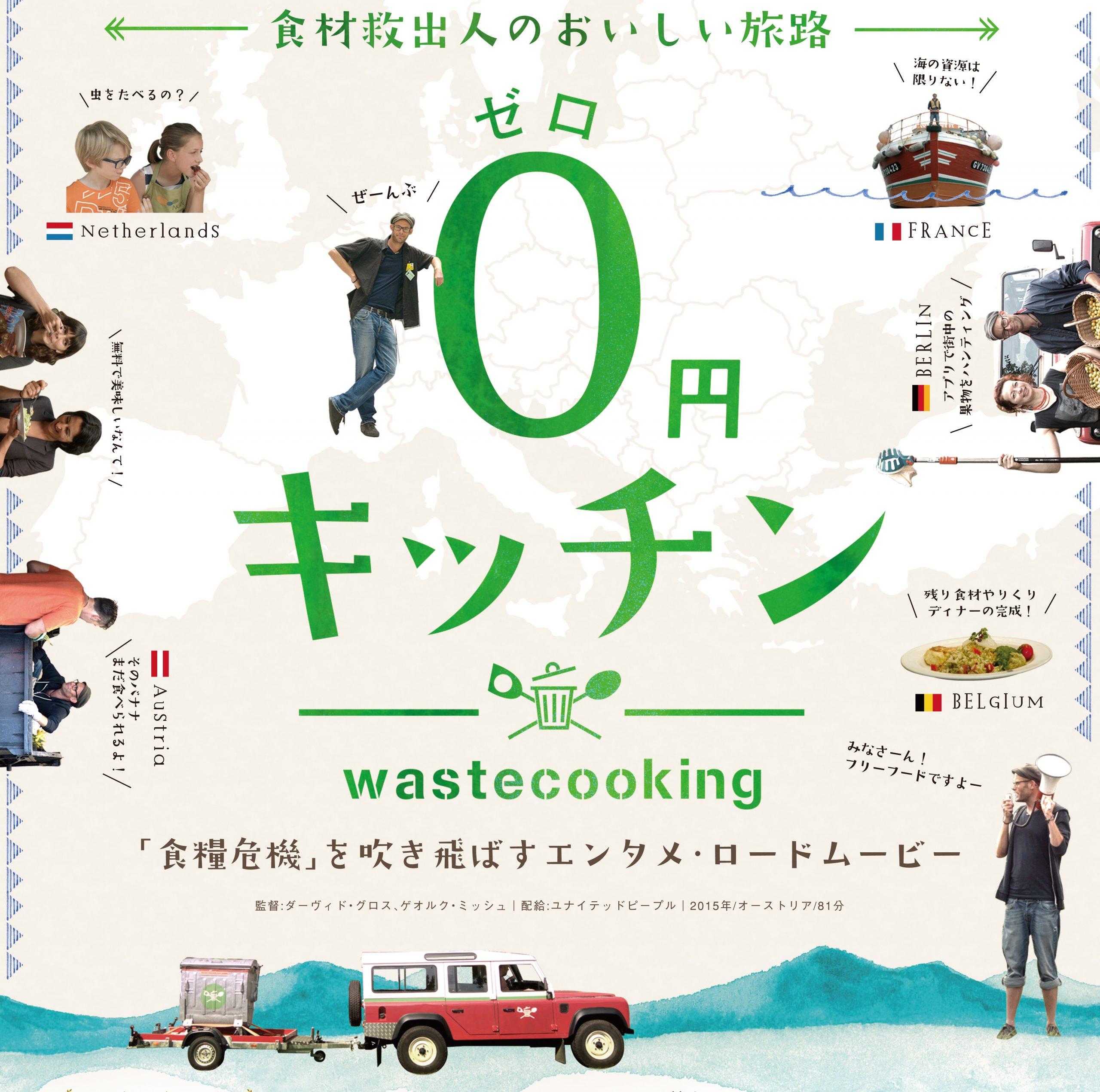 """mumokuteki〈online〉cinema-""""いきるをつくる""""連続上映会「0円キッチン」"""