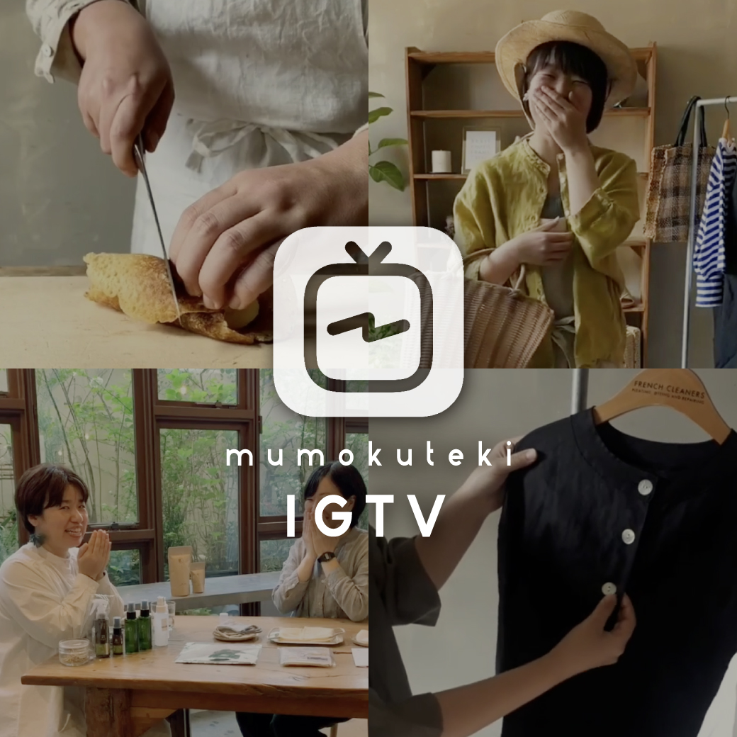 mumokuteki IGTV 配信スタートのお知らせ
