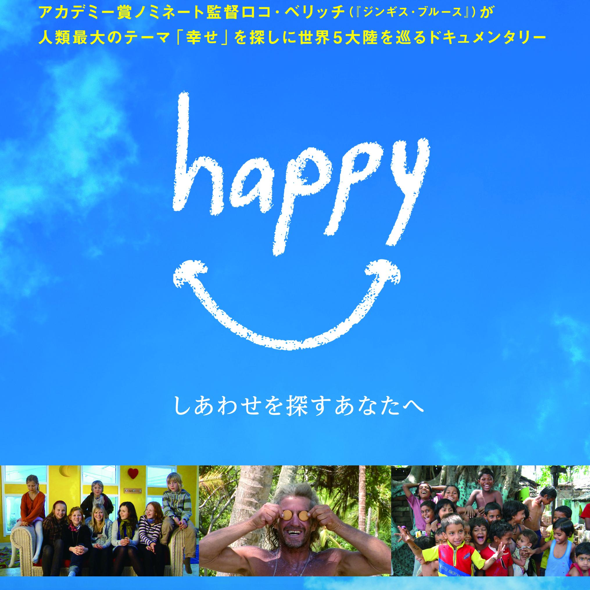 "mumokuteki〈online〉cinema-""いきるをつくる""連続上映会「happy – しあわせを探すあなたへ」"