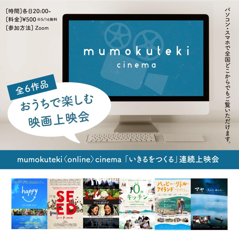 mumokuteki〈online〉cinema-「いきるをつくる」連続上映会