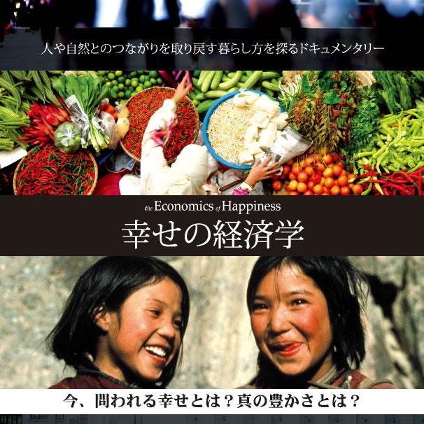 """mumokuteki〈online〉cinema-""""いきるをつくる""""連続上映会「幸せの経済学」"""