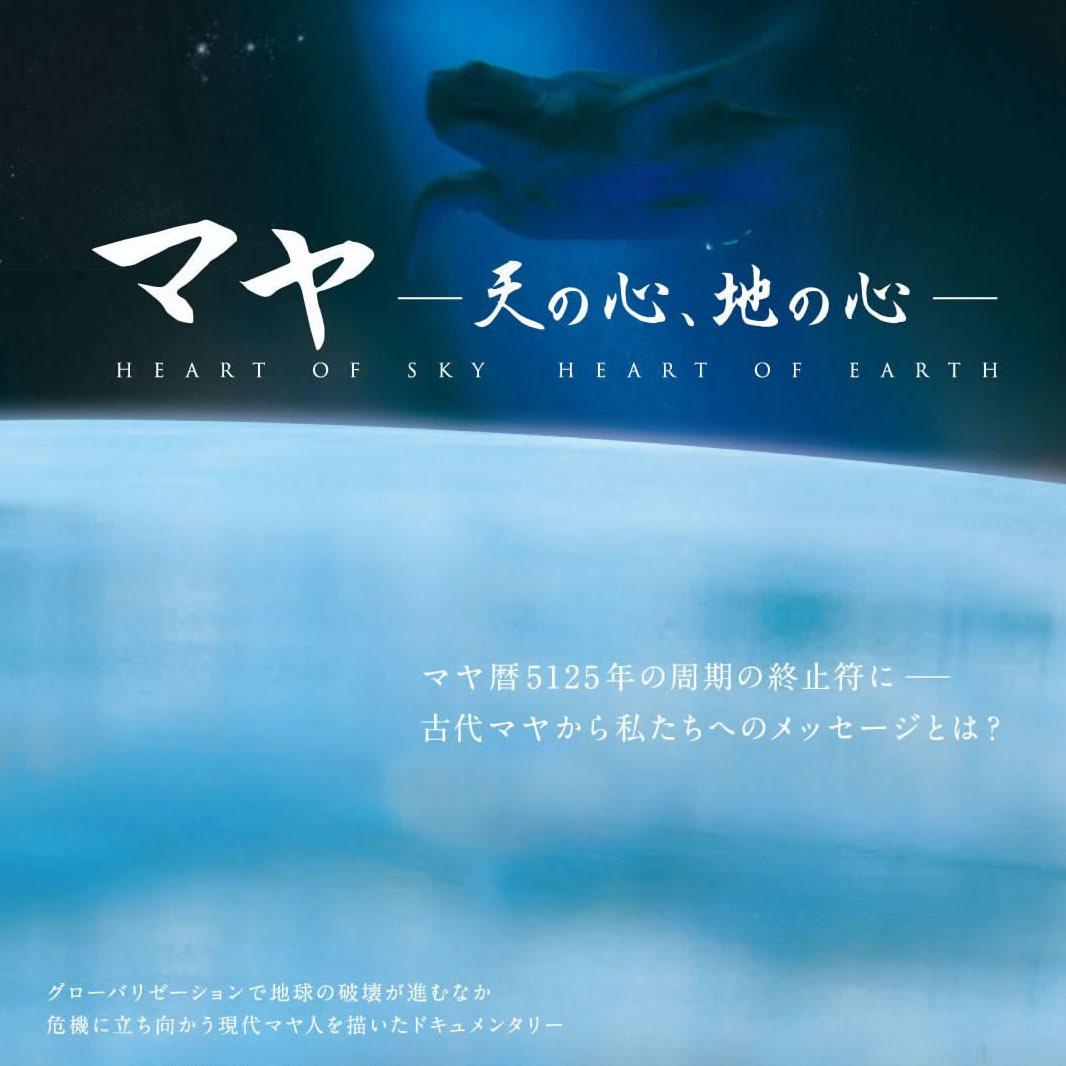 "mumokuteki〈online〉cinema-""いきるをつくる""連続上映会「マヤ – 天の心、地の心」"