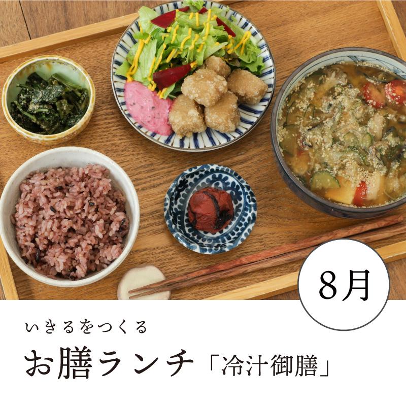 [8月]いきるをつくる御膳ランチ「冷汁御膳」