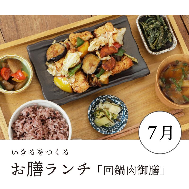 [7月]いきるをつくる御膳ランチ「回鍋肉御膳」