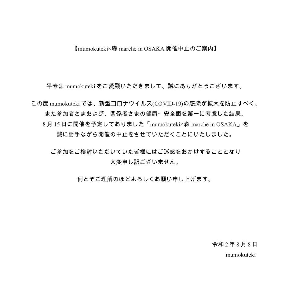 8月15日(土)「mumokuteki×森 marche in OSAKA」は中止となります。