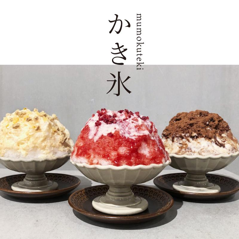 mumokuteki かき氷