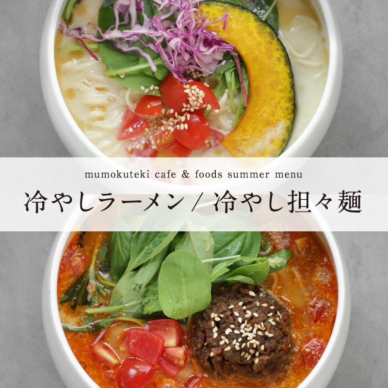 冷やしラーメン/冷やし担々麺