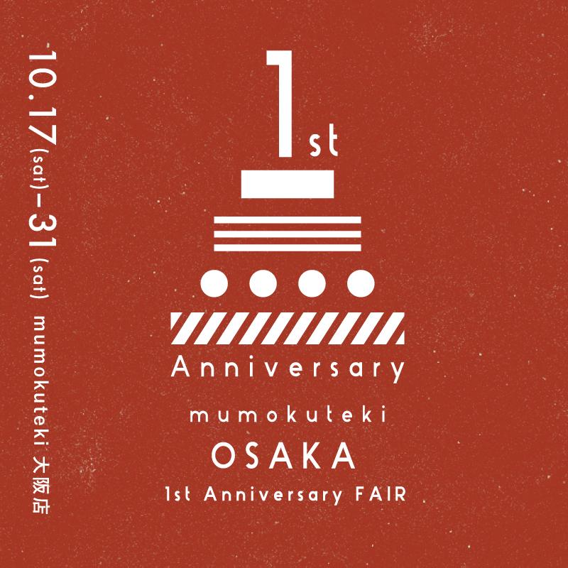 mumokuteki OSAKA 1st Anniversary FAIR