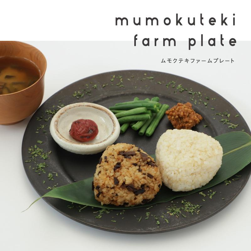 mumokuteki farm plate ムモクテキファームプレート