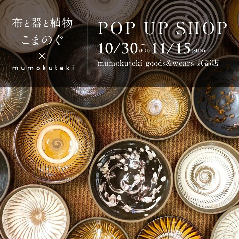 こまのぐ × mumokuteki POP UP SHOP