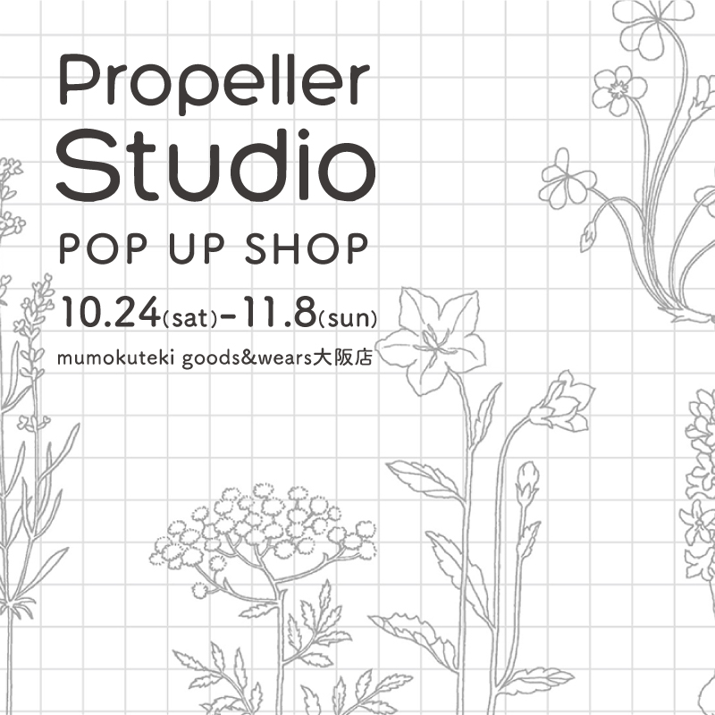 Propeller Studio POP UP SHOP