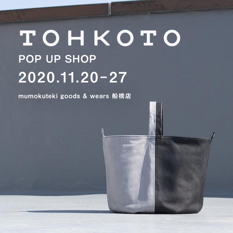 TOHKOTO POP UP SHOP