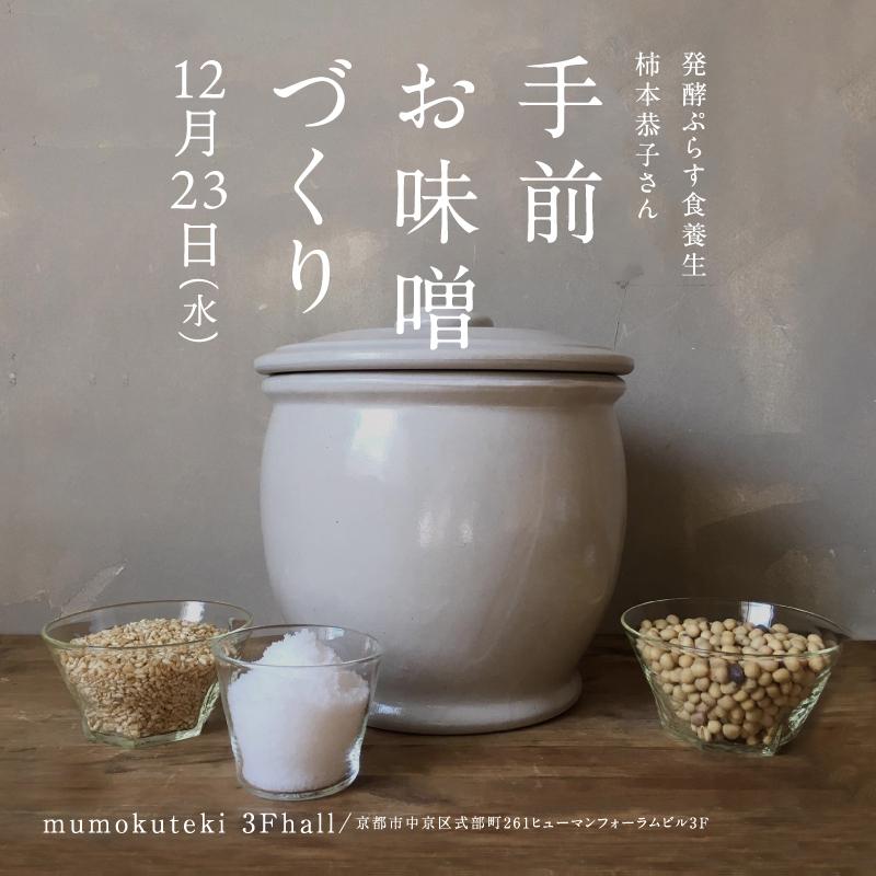 発酵ぷらす食養生 柿本恭子さん mumokuteki 手前お味噌づくり