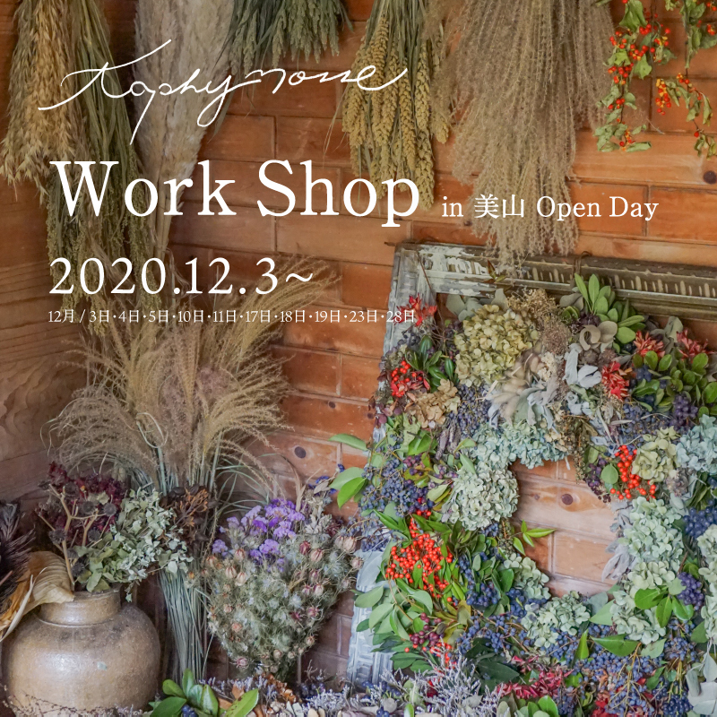 taphynosse Work Shop in美山 Open Day