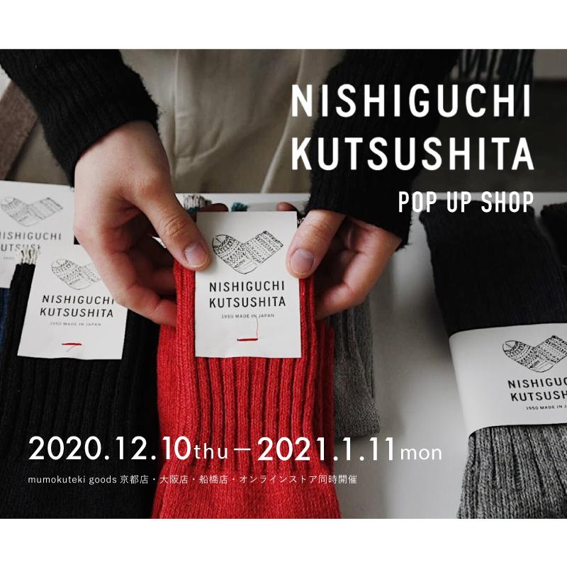NISHIGUCHI KUTSUSHITA POP UP SHOP