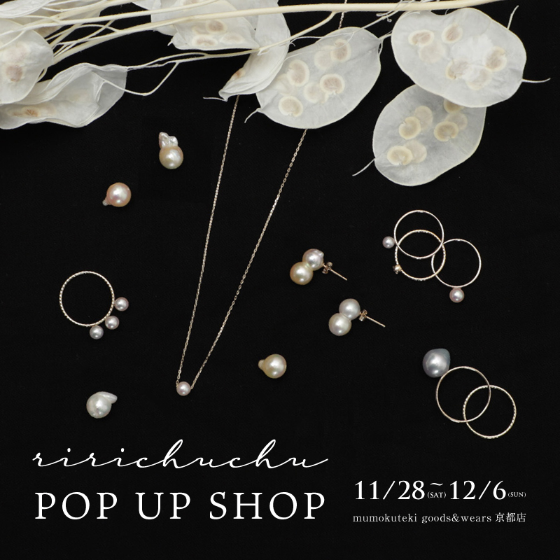 ririchuchu POP UP SHOP