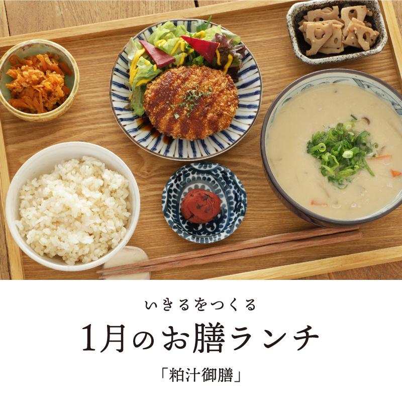 [1月]いきるをつくる お膳ランチ「粕汁御膳」