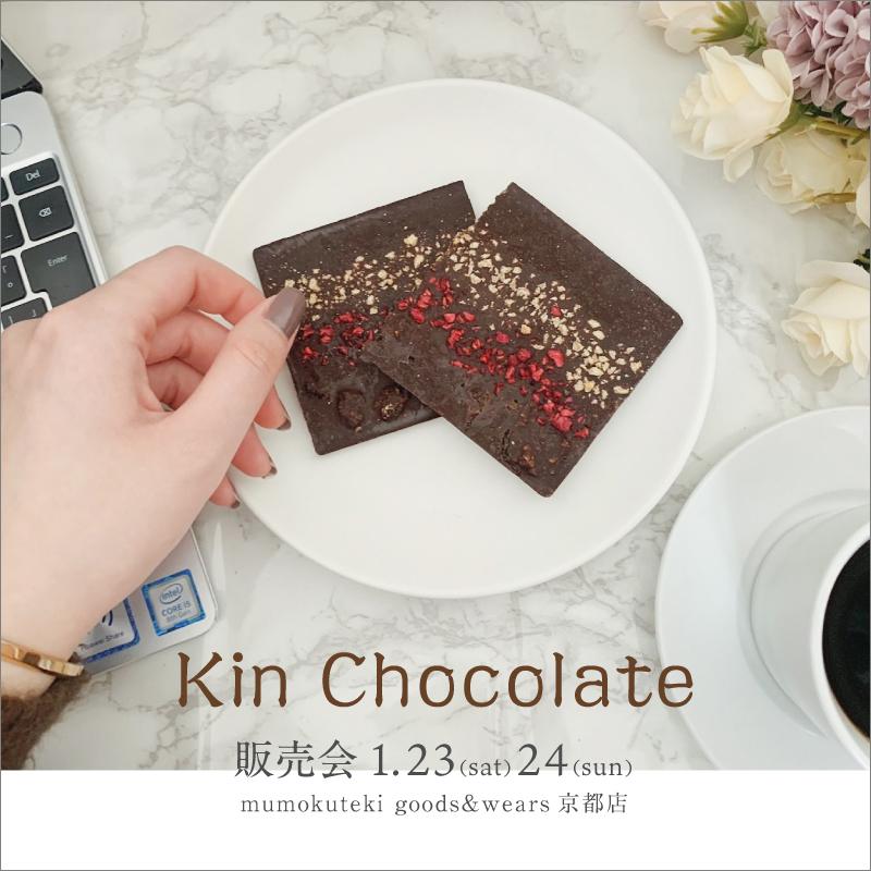 Kin Chocolate販売会