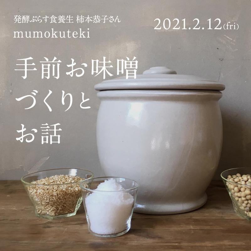 発酵ぷらす食養生 柿本恭子さん mumokuteki手前お味噌づくりとお話
