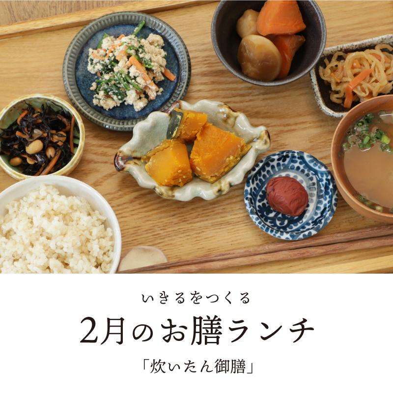 [2月]いきるをつくる お膳ランチ「炊いたん御膳」