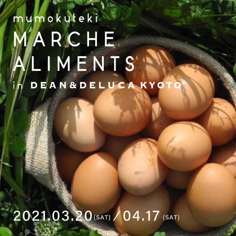 mumokuteki MARCHE ALIMENTS in DEAN&DELUCA KYOTO