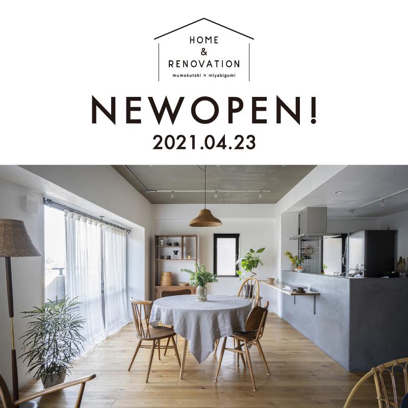 04月23日(金)「HOME&RENOVATION」 NEW OPEN!