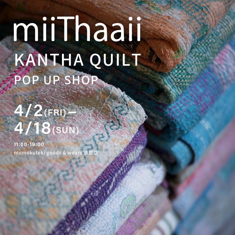 miiThaaii KANTHA QUILT POP UP SHOP