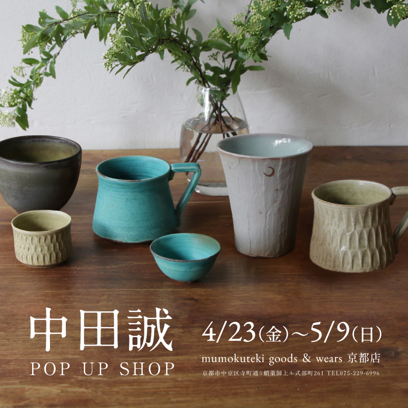 中田誠 POP UP SHOP
