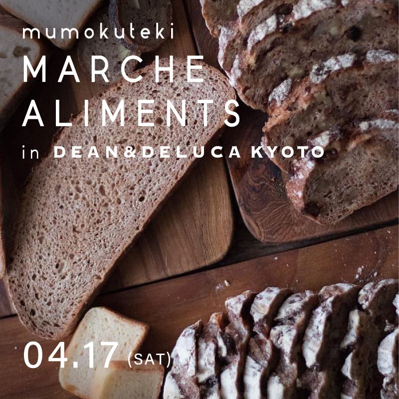 MARCHE ALIMENTS in DEAN&DELUCA