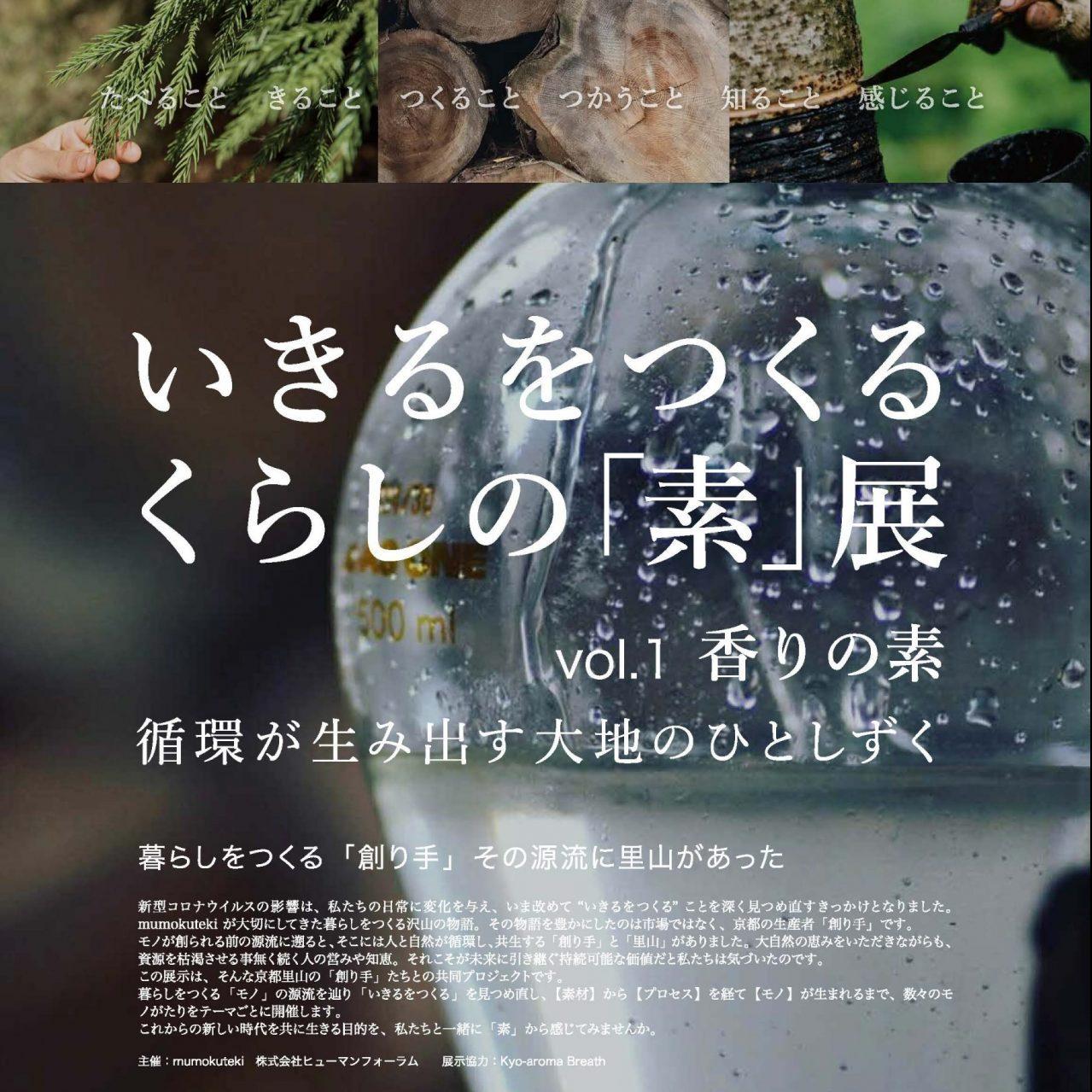 『いきるをつくるくらしの「素」展』  vol.1 香りの素 ~循環が生み出す大地のひとしずく~