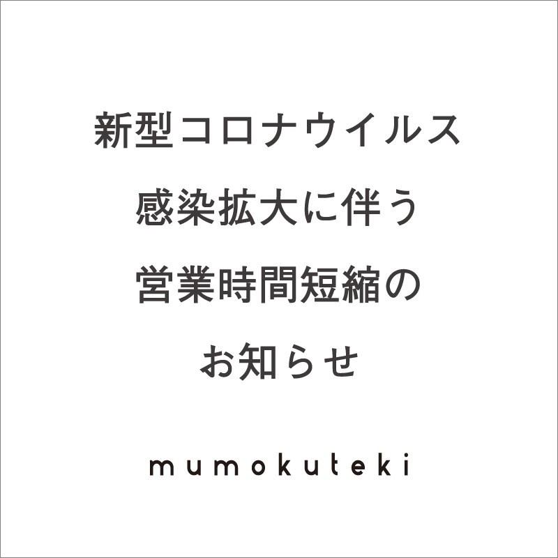 京都店営業時間変更のお知らせ