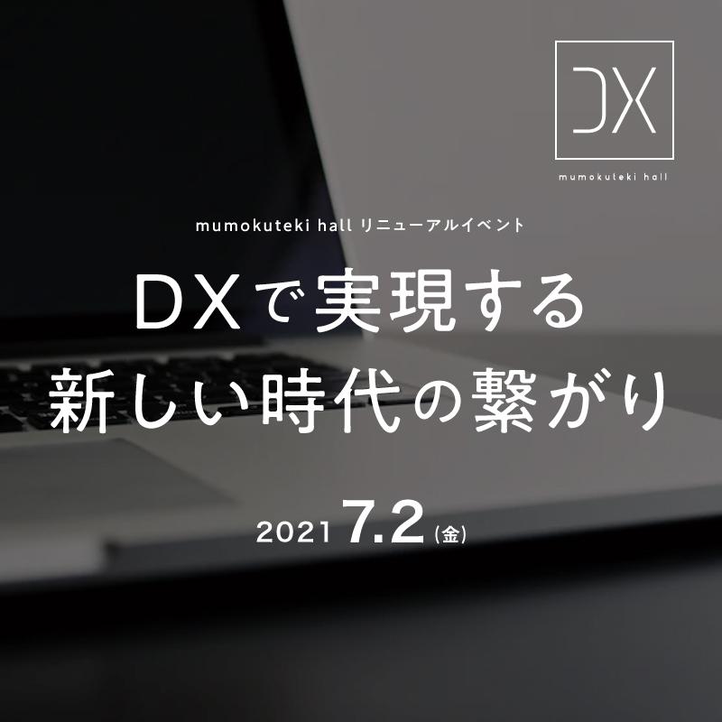 DXで実現する新しい時代の繋がり