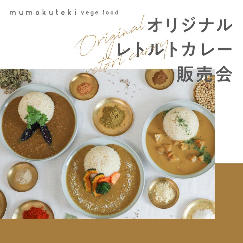 mumokutekiオリジナルレトルトカレー販売会