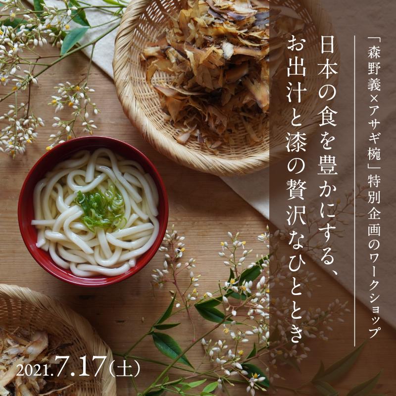 「森野義×アサギ椀」特別企画のワークショップ 日本の食を豊かにする、お出汁と漆の贅沢なひととき